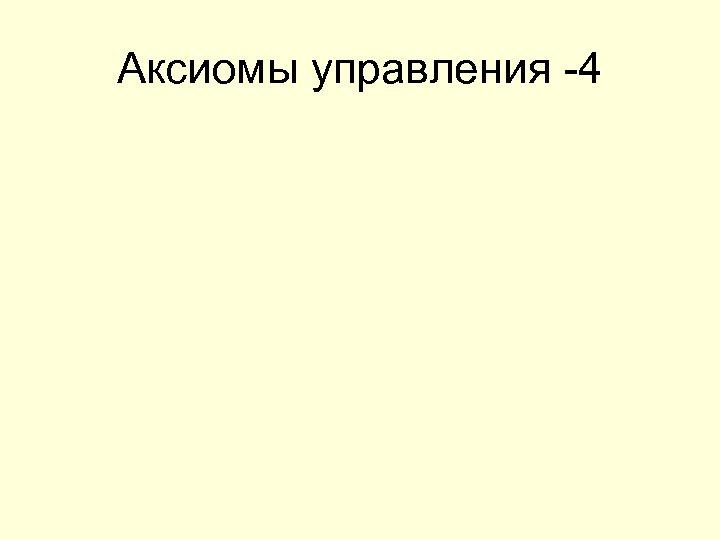Аксиомы управления -4