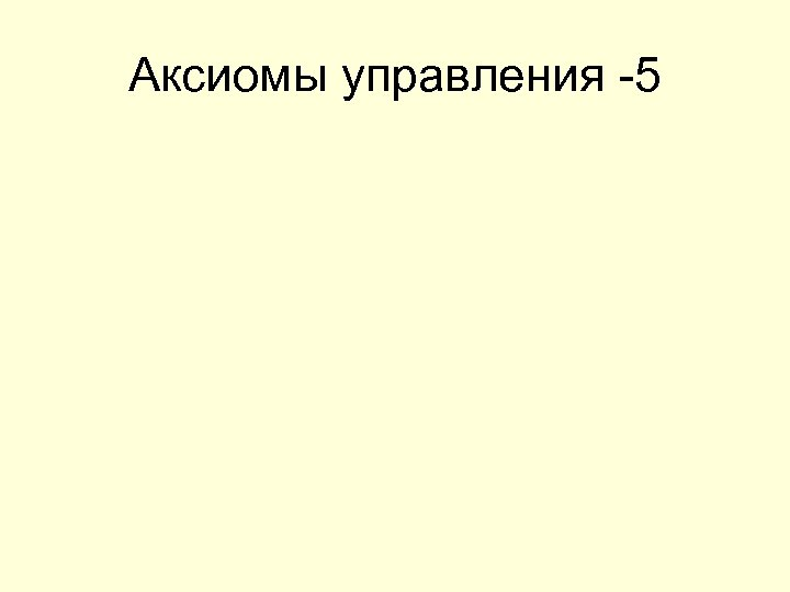 Аксиомы управления -5