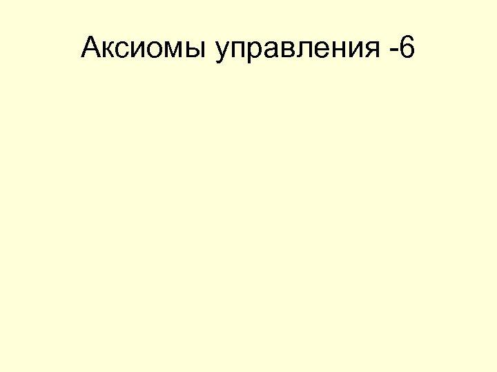 Аксиомы управления -6