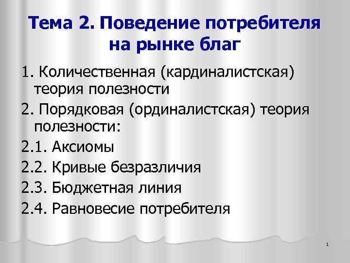 Тема 2. Поведение потребителя на рынке благ 1. Количественная (кардиналистская) теория полезности 2. Порядковая