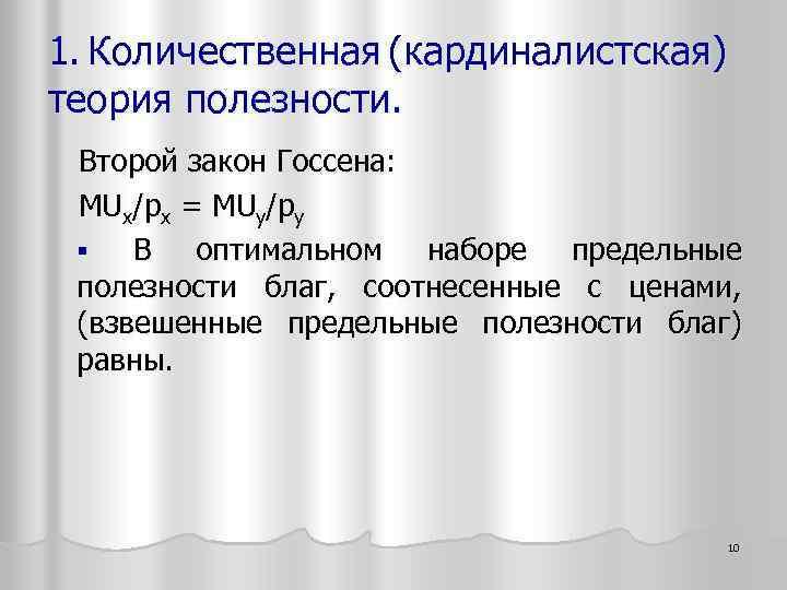 1. Количественная (кардиналистская) теория полезности. Второй закон Госсена: MUx/px = MUy/py § В оптимальном
