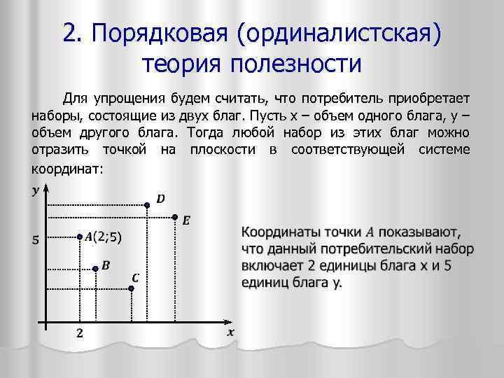 2. Порядковая (ординалистская) теория полезности Для упрощения будем считать, что потребитель приобретает наборы, состоящие