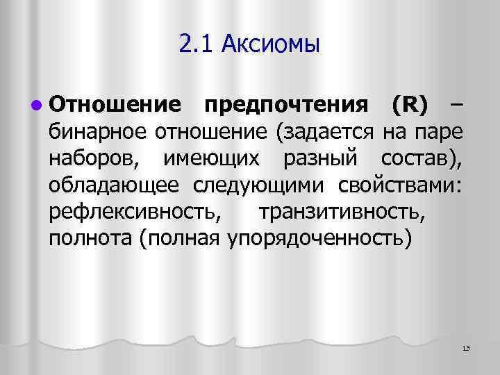 2. 1 Аксиомы l Отношение предпочтения (R) – бинарное отношение (задается на паре наборов,