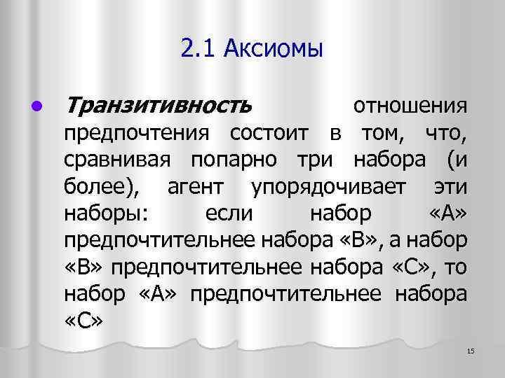 2. 1 Аксиомы l Транзитивность отношения предпочтения состоит в том, что, сравнивая попарно три