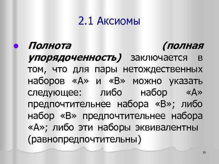2. 1 Аксиомы l Полнота (полная упорядоченность) заключается в том, что для пары нетождественных