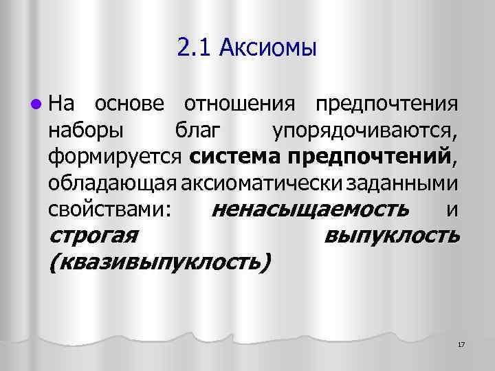 2. 1 Аксиомы l На основе отношения предпочтения наборы благ упорядочиваются, формируется система предпочтений,