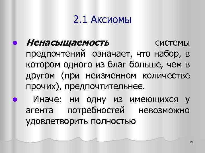 2. 1 Аксиомы Ненасыщаемость системы предпочтений означает, что набор, в котором одного из благ