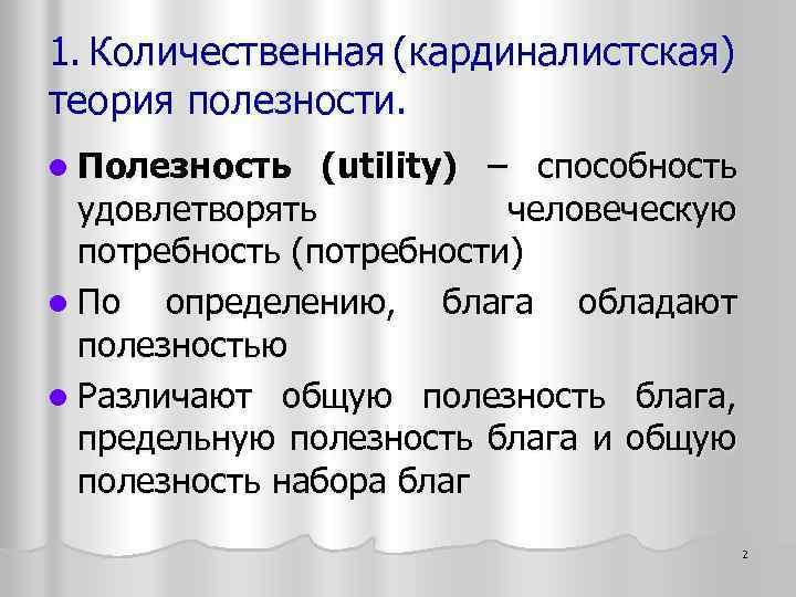 1. Количественная (кардиналистская) теория полезности. l Полезность (utility) – способность удовлетворять человеческую потребность (потребности)