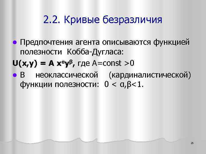 2. 2. Кривые безразличия Предпочтения агента описываются функцией полезности Кобба-Дугласа: U(x, y) = A
