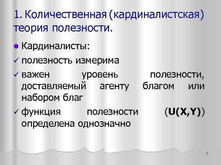 1. Количественная (кардиналистская) теория полезности. l Кардиналисты: ü полезность измерима ü важен уровень полезности,