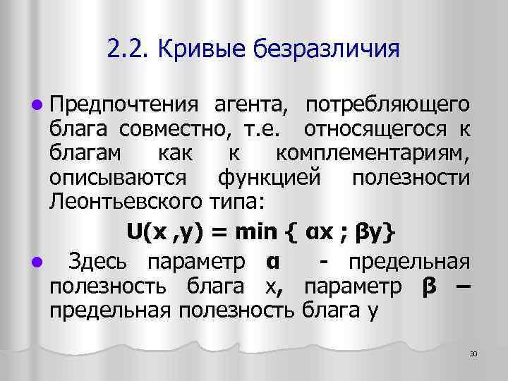 2. 2. Кривые безразличия l Предпочтения агента, потребляющего блага совместно, т. е. относящегося к