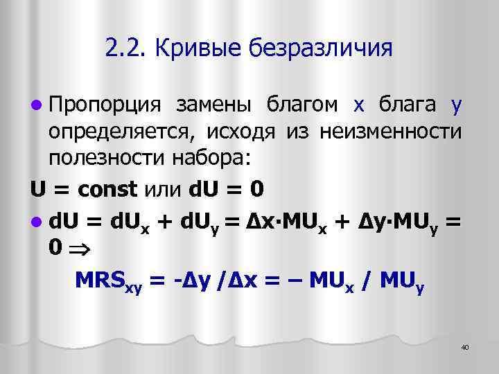 2. 2. Кривые безразличия l Пропорция замены благом x блага y определяется, исходя из