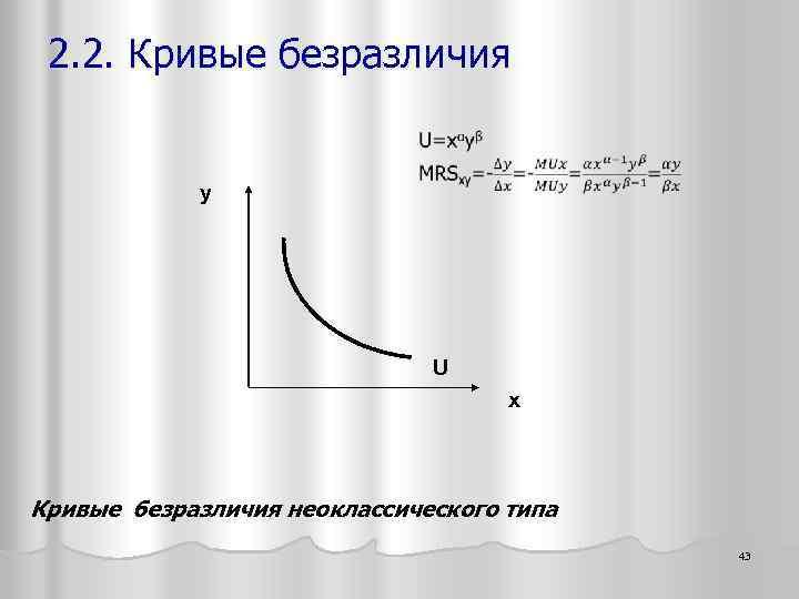 2. 2. Кривые безразличия y U x Кривые безразличия неоклассического типа 43