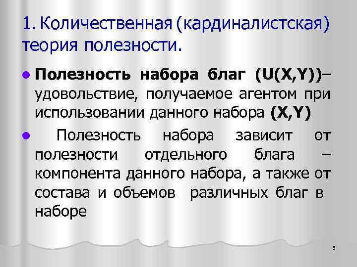 1. Количественная (кардиналистская) теория полезности. l Полезность набора благ (U(X, Y))– удовольствие, получаемое агентом