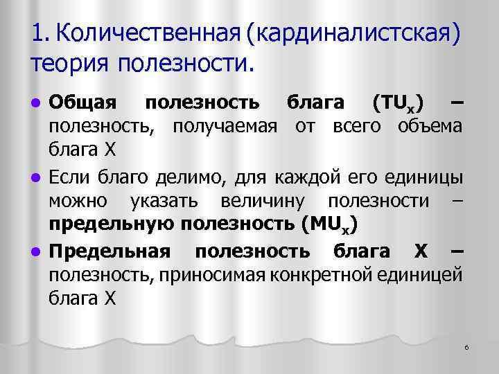 1. Количественная (кардиналистская) теория полезности. Общая полезность блага (TUx) – полезность, получаемая от всего