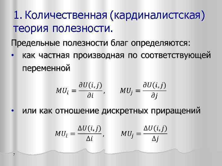 1. Количественная (кардиналистская) теория полезности. 7