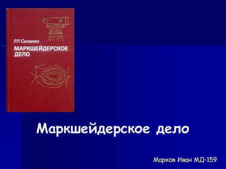 Маркшейдерское дело Марков Иван МД-159