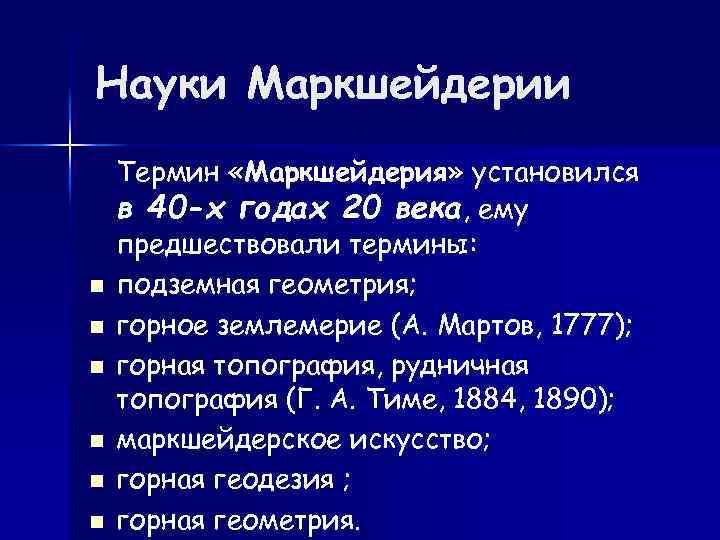 Науки Маркшейдерии n n n Термин «Маркшейдерия» установился в 40 -х годах 20 века,