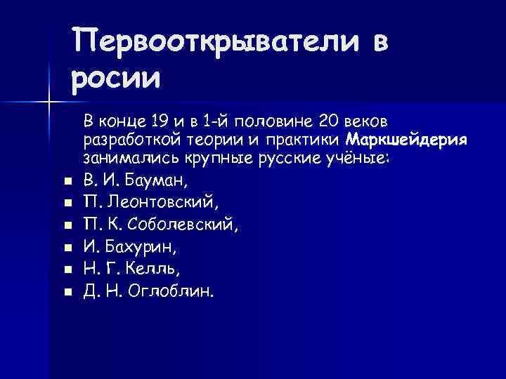Первооткрыватели в росии n n n В конце 19 и в 1 -й половине