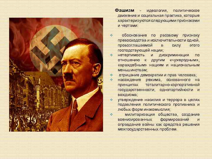 the political ideology of fascism A very simple guide to the basic ideas of fascism (political ideology) it's the starting point of nazism and a current topic of conversation whenever.