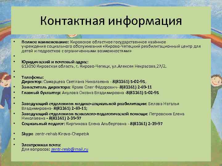 Контактная информация • • • • Полное наименование: Кировское областное государственное казённое учреждение социального