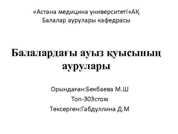 «Астана медицина университеті» АҚ Балалар аурулары кафедрасы Балалардағы ауыз қуысының аурулары Орындаған: Бекбаева