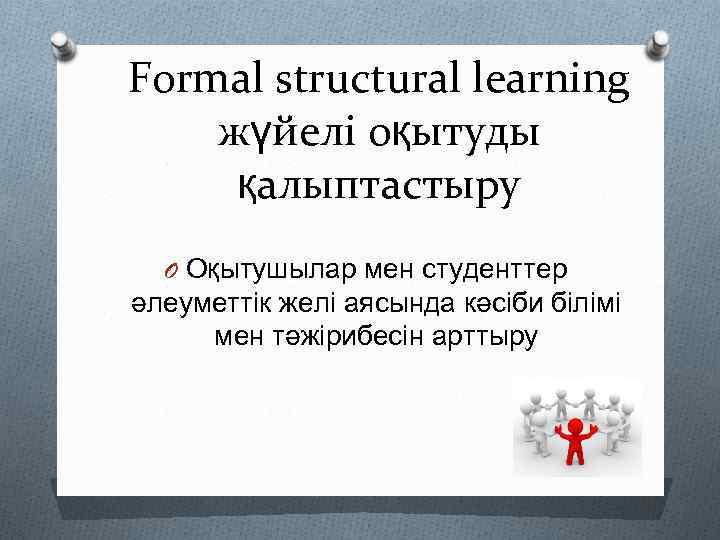 Formal structural learning жүйелі оқытуды қалыптастыру O Оқытушылар мен студенттер әлеуметтік желі аясында кәсіби