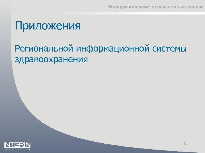Приложения Региональной информационной системы здравоохранения 10