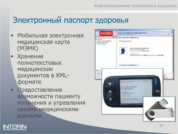 Электронный паспорт здоровья • Мобильная электронная медицинская карта (МЭМК) • Хранение полнотекстовых медицинских документов