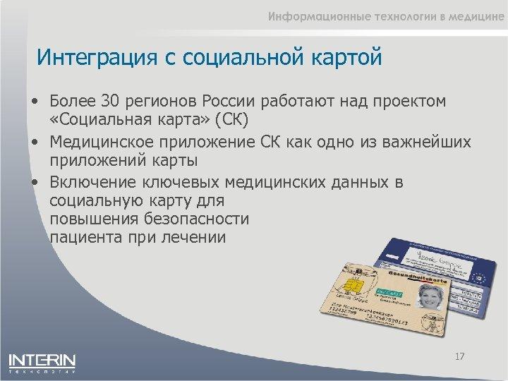 Интеграция с социальной картой • Более 30 регионов России работают над проектом «Социальная карта»
