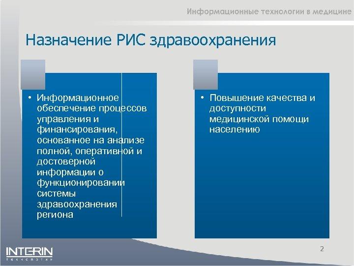 Назначение РИС здравоохранения • Информационное обеспечение процессов управления и финансирования, основанное на анализе полной,