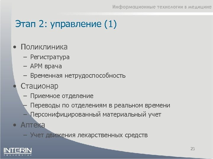 Этап 2: управление (1) • Поликлиника – Регистратура – АРМ врача – Временная нетрудоспособность