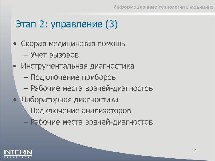Этап 2: управление (3) • Скорая медицинская помощь – Учет вызовов • Инструментальная диагностика
