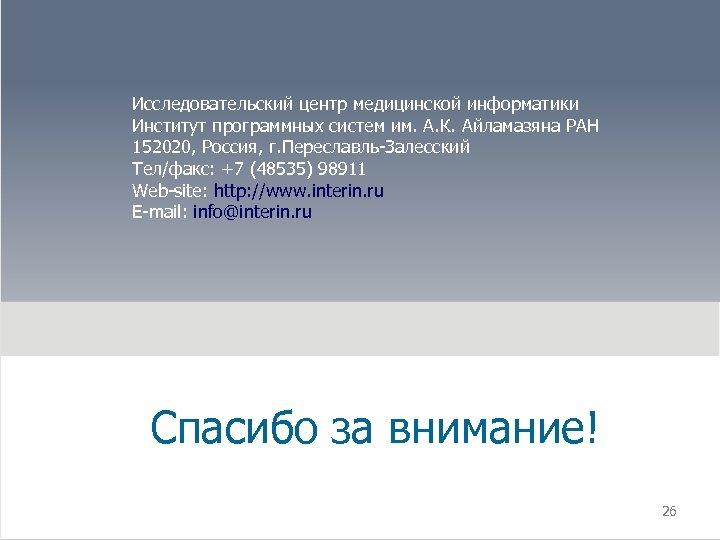 Исследовательский центр медицинской информатики Институт программных систем им. А. К. Айламазяна РАН 152020, Россия,