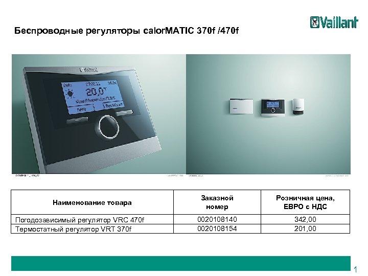 Беспроводные регуляторы calor. MATIC 370 f /470 f Наименование товара Погодозависимый регулятор VRC 470