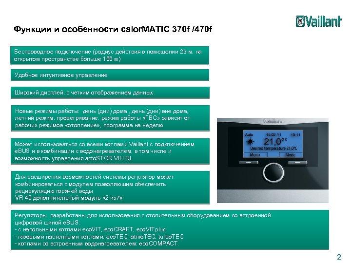 Функции и особенности calor. MATIC 370 f /470 f Беспроводное подключение (радиус действия в