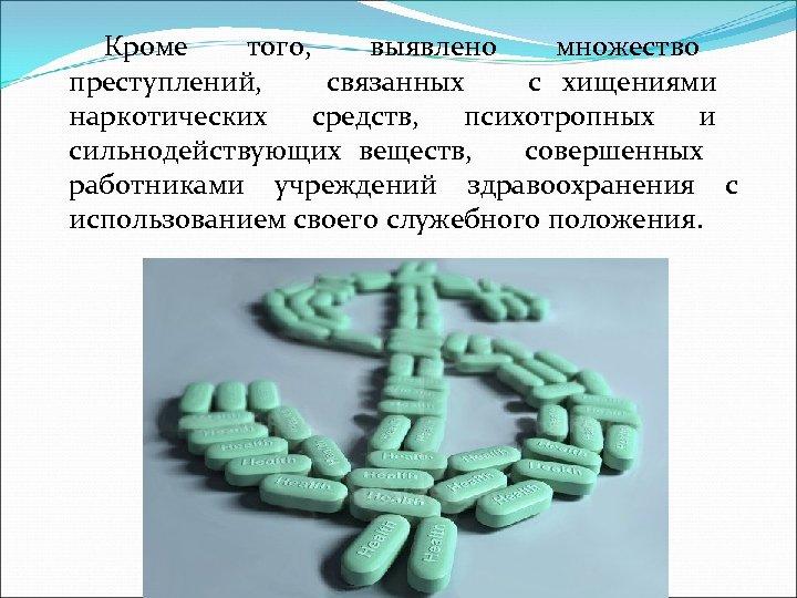 Кроме того, выявлено множество преступлений, связанных с хищениями наркотических средств, психотропных и сильнодействующих веществ,
