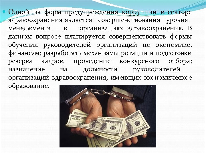 Одной из форм предупреждения коррупции в секторе здравоохранения является совершенствования уровня менеджмента в