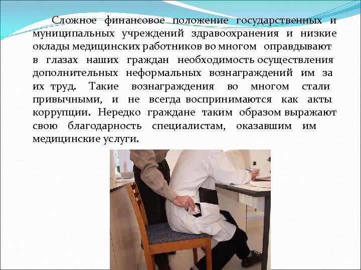 Сложное финансовое положение государственных и муниципальных учреждений здравоохранения и низкие оклады медицинских работников во