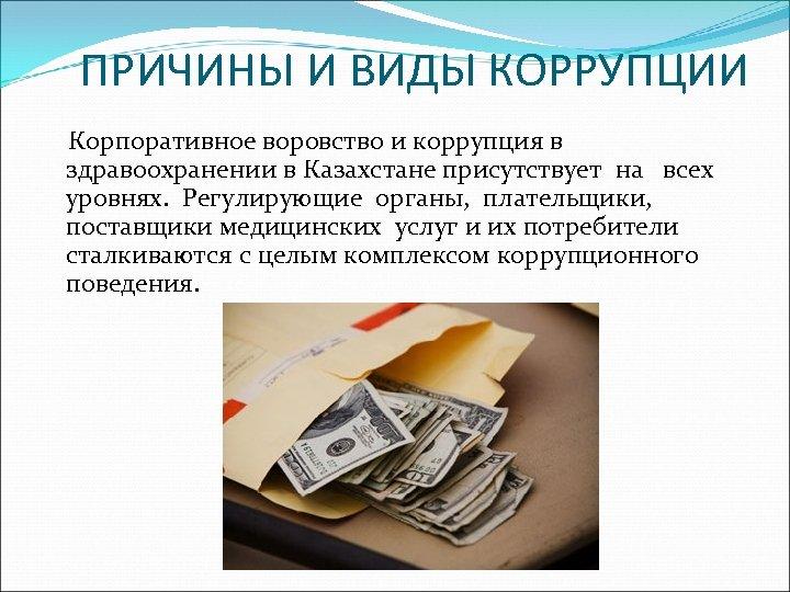 ПРИЧИНЫ И ВИДЫ КОРРУПЦИИ Корпоративное воровство и коррупция в здравоохранении в Казахстане присутствует на