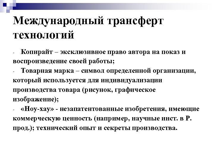 Международный трансферт технологий Копирайт – эксклюзивное право автора на показ и воспроизведение своей работы;