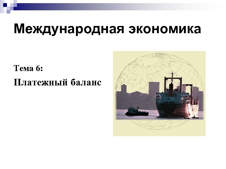 Международная экономика Тема 6: Платежный баланс