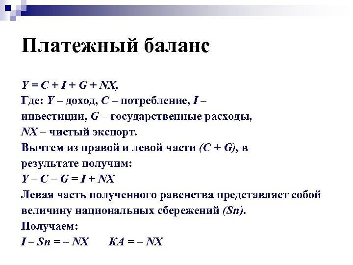 Платежный баланс Y = C + I + G + NX, Где: Y –