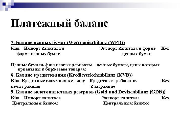 Платежный баланс 7. Баланс ценных бумаг (Wertpapierbilanz (WPB)) Kim Импорт капитала в форме ценных
