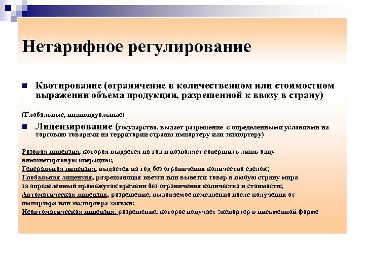 Нетарифное регулирование Квотирование (ограничение в количественном или стоимостном выражении объема продукции, разрешенной к ввозу