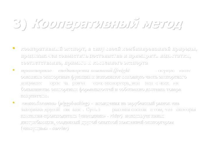 3) Кооперативный метод • кооперативный экспорт, в силу своей комбинированной природы, предназначен совместить достоинства