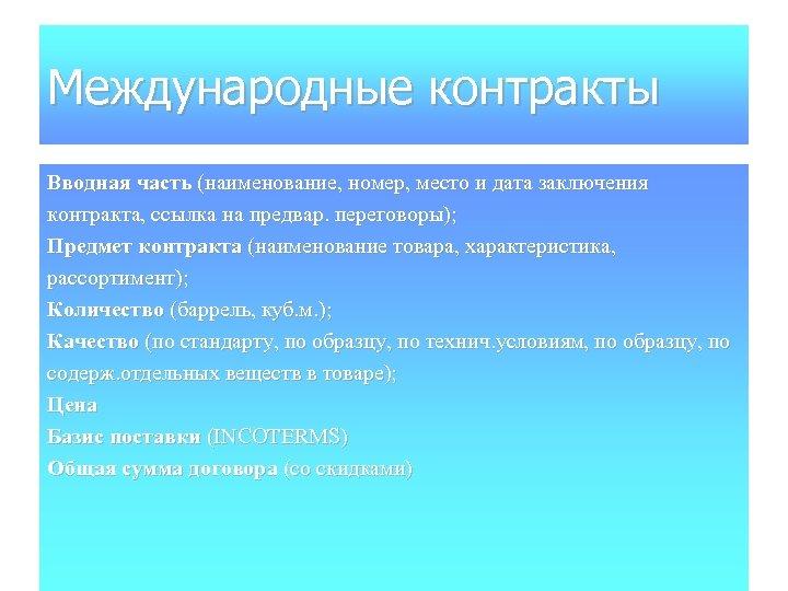 Международные контракты Вводная часть (наименование, номер, место и дата заключения контракта, ссылка на предвар.