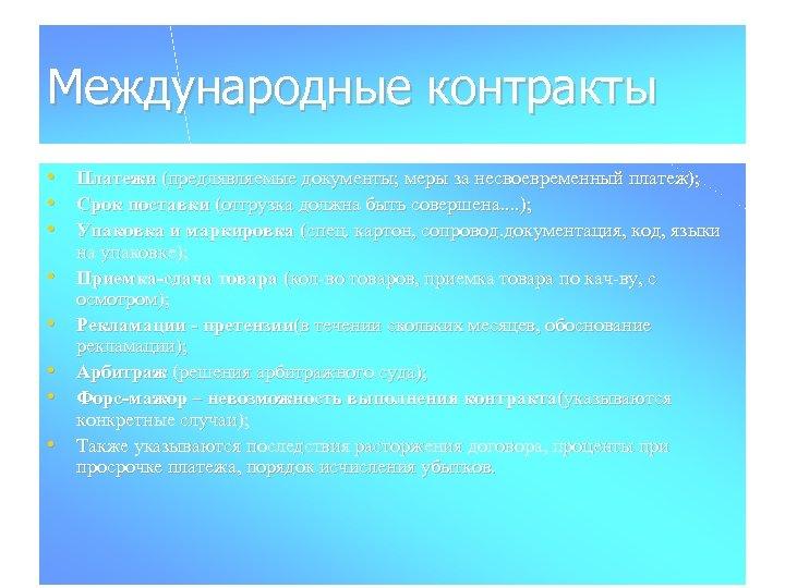 Международные контракты • Платежи (предлявляемые документы; меры за несвоевременный платеж); • Срок поставки (отгрузка