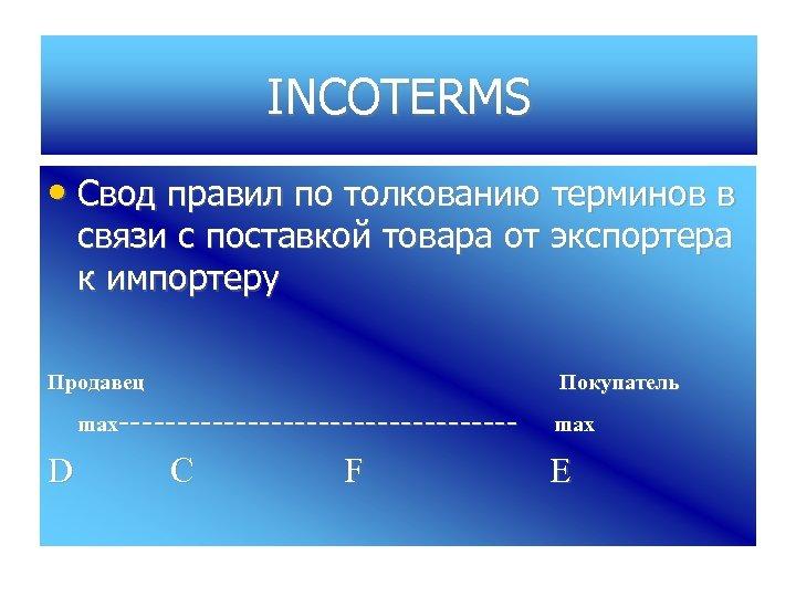 INCOTERMS • Свод правил по толкованию терминов в связи с поставкой товара от экспортера