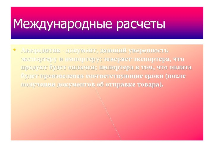 Международные расчеты • Аккредитив –документ, дающий уверенность экспортеру и импортеру; заверяет экспортера, что продукт